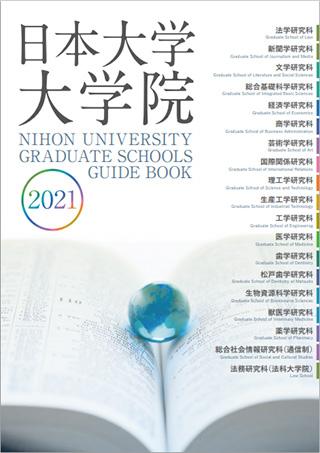 大学院 | 日本大学 入試ガイド