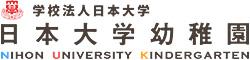 学校法人日本大学 日本大学幼稚園
